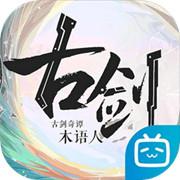 古剑奇谭木语人qq登录版 免费版