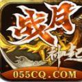 战月神起传奇游戏下载-战月神起传奇免费版下载
