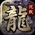 沉默传奇屠龙传说游戏下载-沉默传奇屠龙传说最新免费版下载