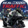 真正的摩托车交通 手机版