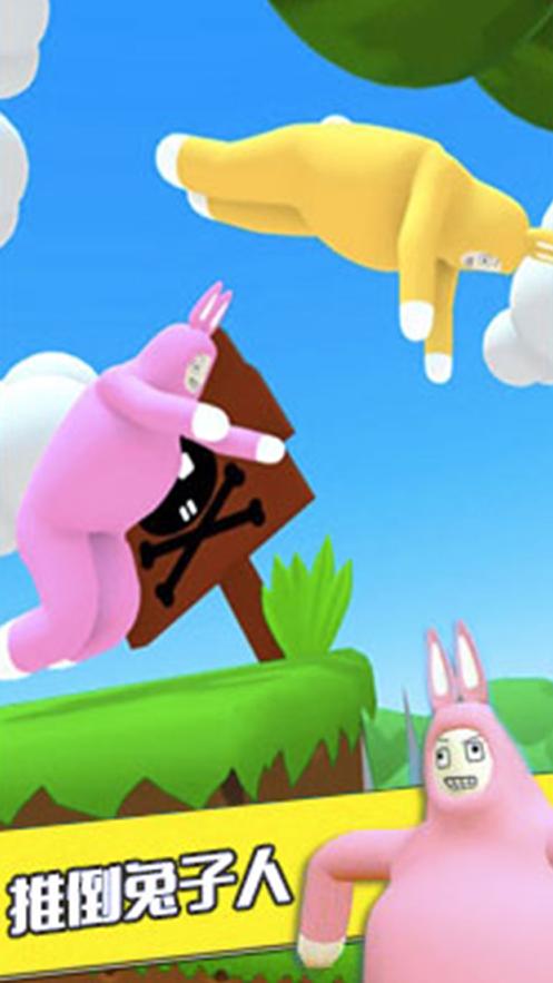 推倒兔子人手机版