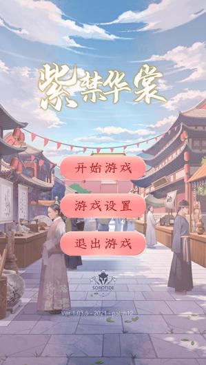 紫荆华裳最新版