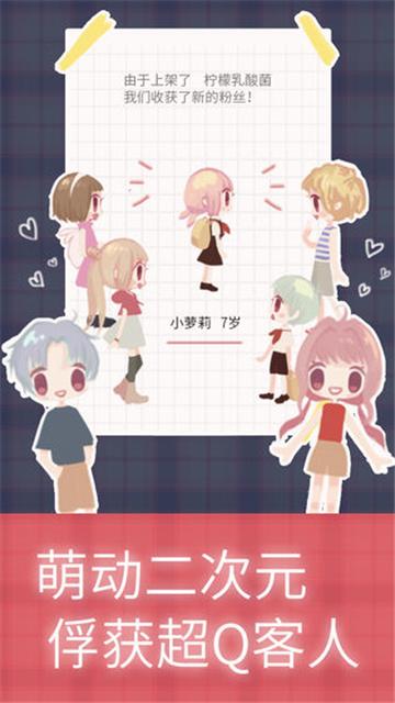 恋恋茶小铺免费版