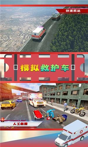 模拟救护车最新版