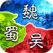 三国霸陆 安卓版