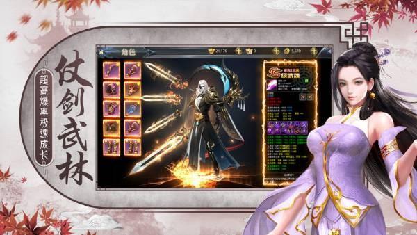 剑斗天下正式版