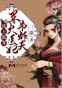 《残王霸宠:军火医妃吊炸天》全集阅读
