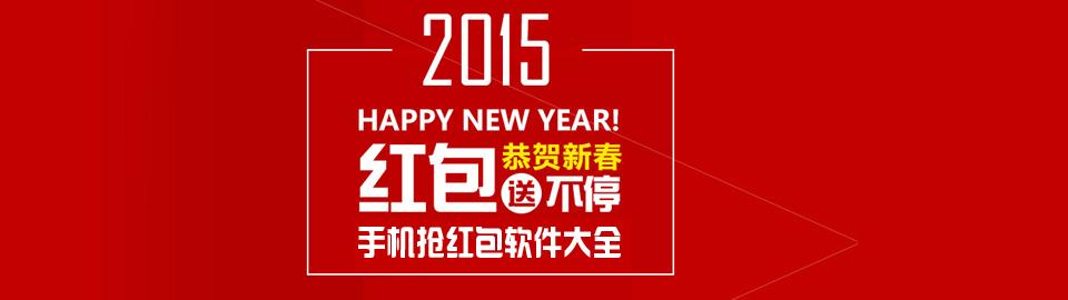 2015微信抢红包软件合集