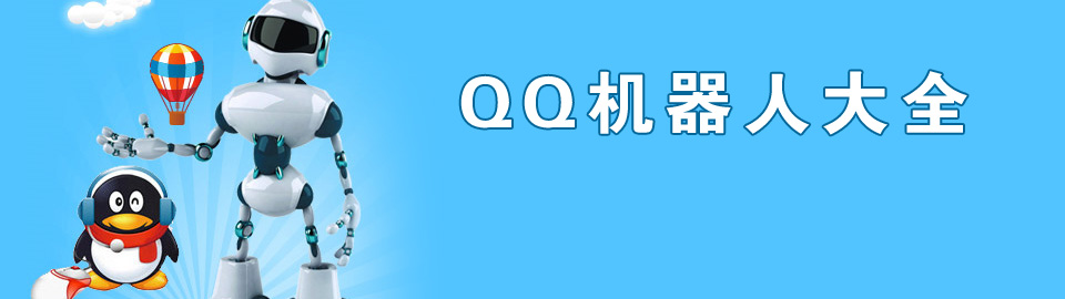3 免费安装版 智能qq看店机器人是一款专门用于网店值班的在线客服