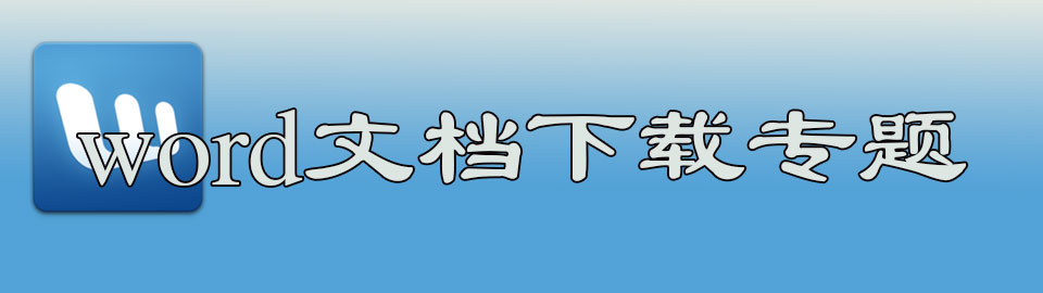 word文档下载(官方