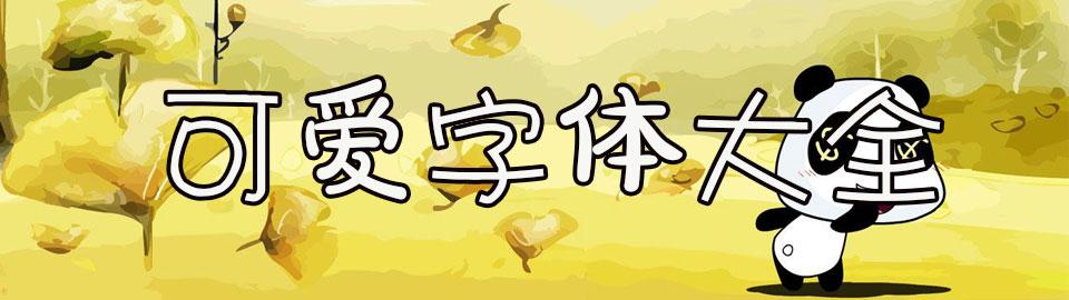 可爱字体大全_卡通字体下载