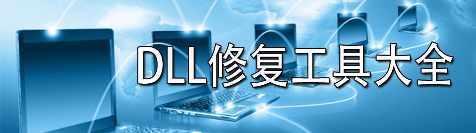 DLL文件修復工具(DLLSuite)9.0.0.2190中