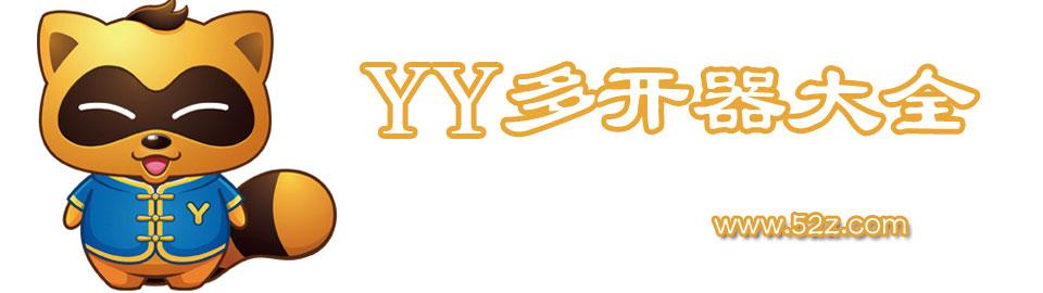 输入yy频道或者网页生成yy飞机票3