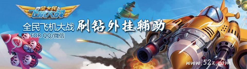 《全民飞机大战》是一款突破经典的飞行射击类精品手机游戏。 全民飞机大战由腾讯光速工作室和微信飞机大战原班人马倾力打造,不但画面精美火爆,更全新加入合体战法,让人耳目一新。据悉,这款游戏将很快登陆QQ和微信的游戏中心。全民飞机大战继承经典飞机大战的纵版飞行射击玩法,游戏画面采用了清新明亮的卡通风格,画面华丽细致,给玩家一个与众不同的飞机体验。 《全民飞机大战》是一款突破经典的飞行射击类精品手机游戏。《全民飞机大战》继承了经典飞机大战简单爽快的操作体验,为玩家带来自由飞翔的激爽感觉。做最专业的全民飞机大战攻