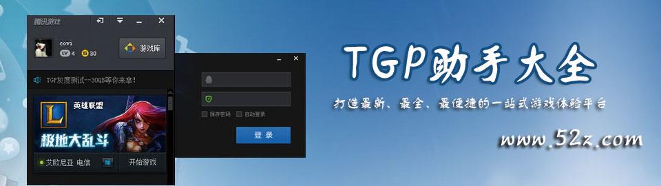 tga助手官方下载_> tgp助手大全