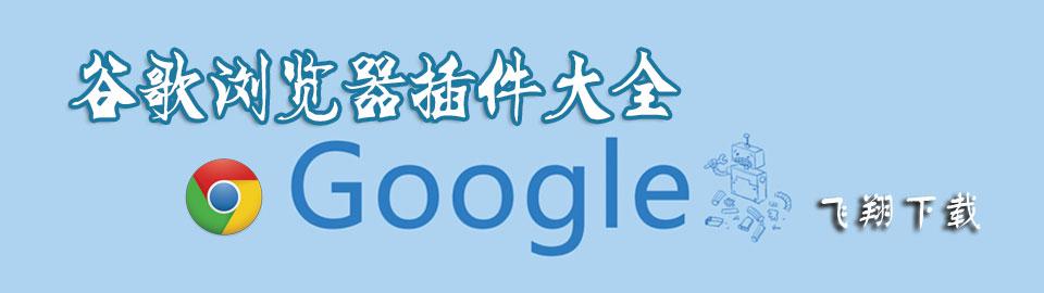谷歌浏览器插件大全
