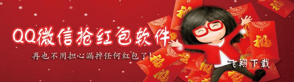 QQ微信抢红包软件