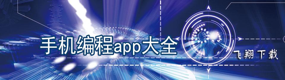 手机编程app大全