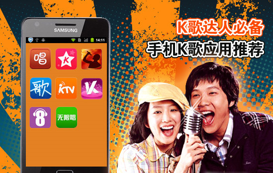手机k歌软件排行榜
