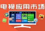 电视应用市场