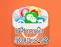 iPhone�b�C必��