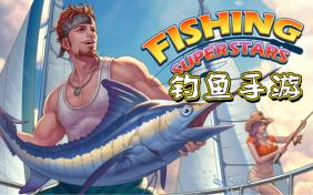 钓鱼游戏大全