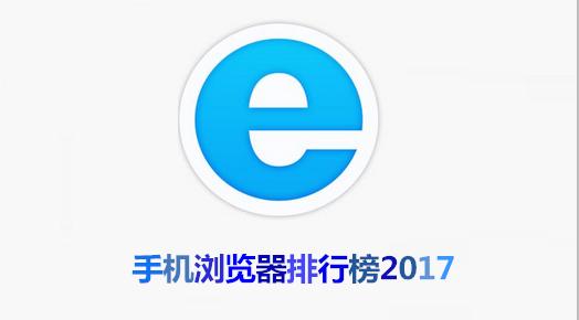 手机浏览器排行榜2017