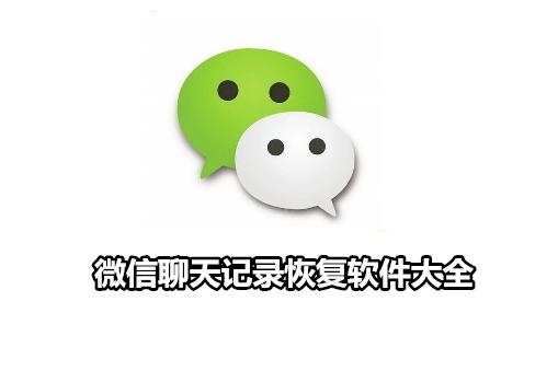 微信聊天记录恢复软件大全