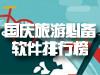 国庆旅游必备软件排行榜