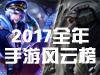 2017全年手游风云榜