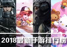 2018最新手游排行榜