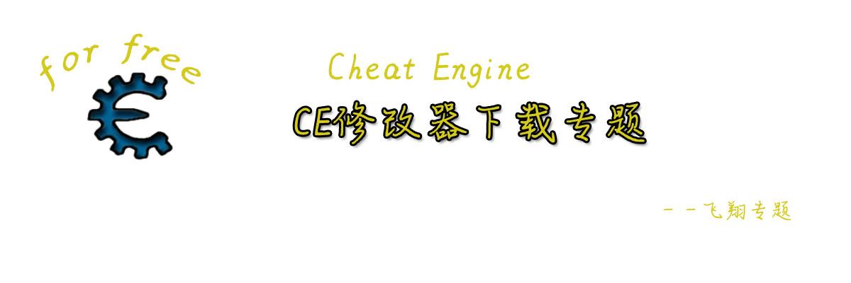 CE修改器下载