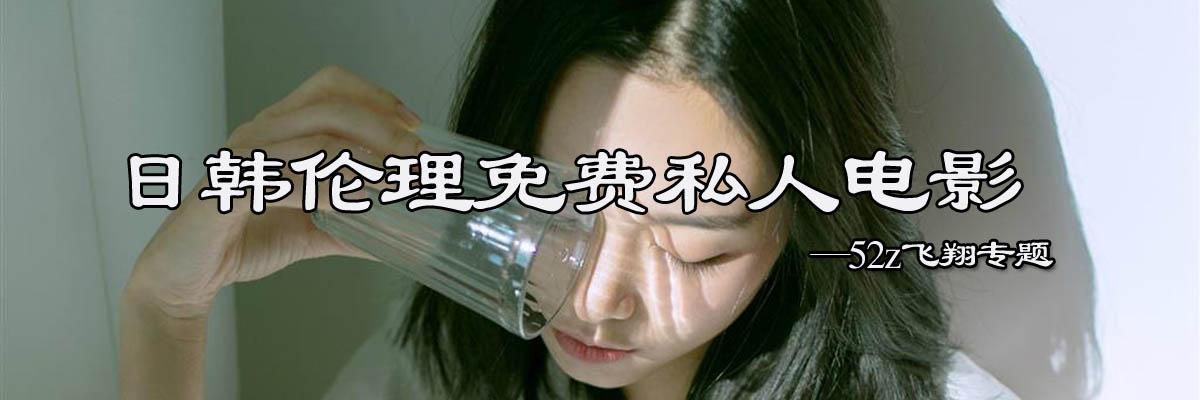 免费电影伦理狂_> 日韩伦理免费私人电影