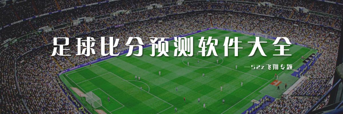 足球比分预测软件大全
