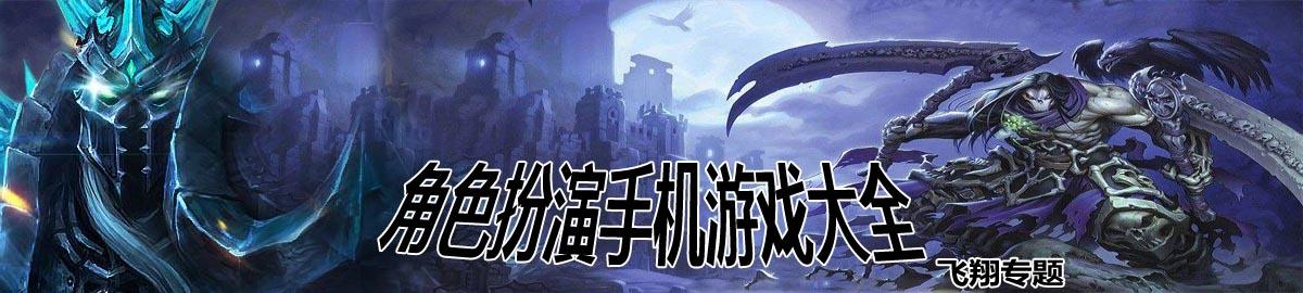 2018最火角色扮演手机游戏大全