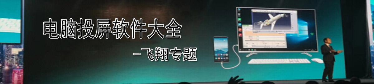 投屏软件哪个好_投屏软件哪个好_手机投屏软件哪个好