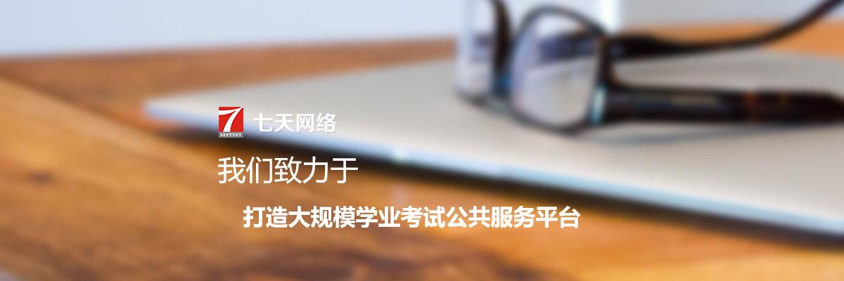 【七天网络查分】七天网络查分系统软件app大