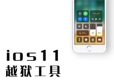 ios11越狱工具