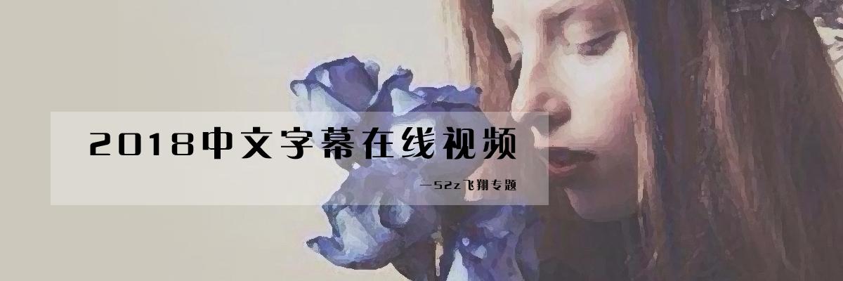 2018中文字幕在线视频