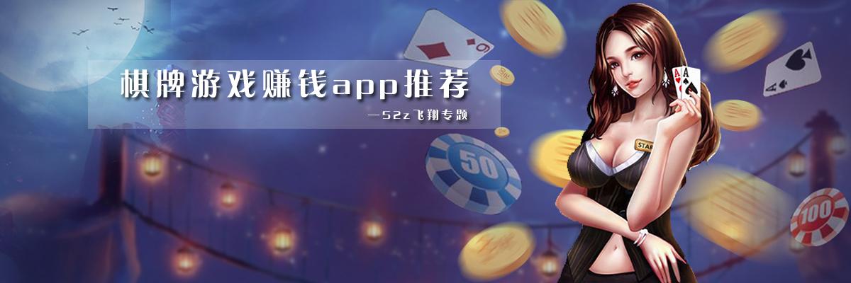 棋牌游戏赚钱换人民币app推荐