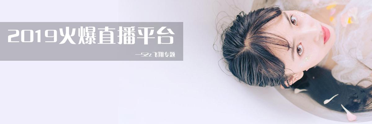 2019火爆直播平台