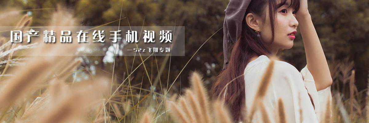 【国产精品在线手机视频】手机看片免费永久福