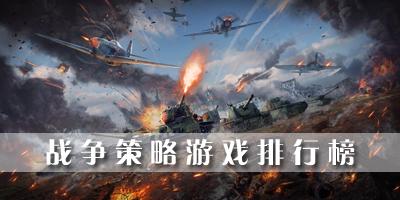 战争策略游戏排行榜