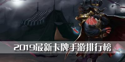 2019最新卡牌手游排行榜