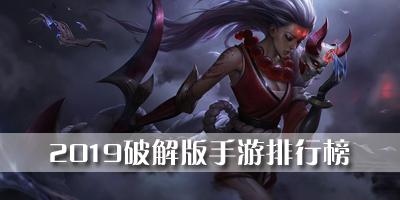 2019破解版手游排行榜
