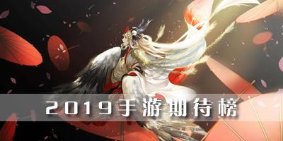 2019手游期待榜