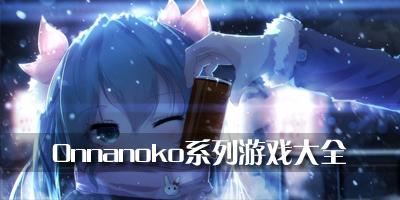 Onnanoko系列游戏大全