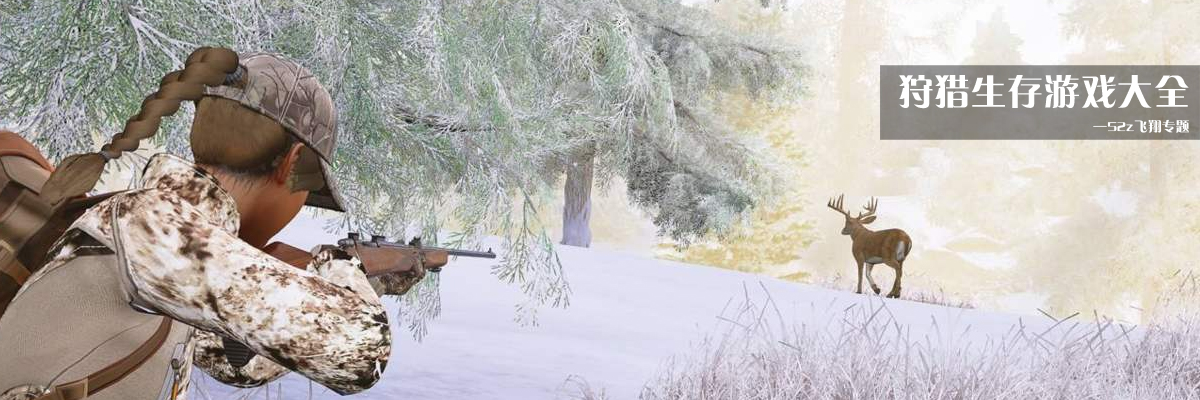 狩猎生存游戏大全