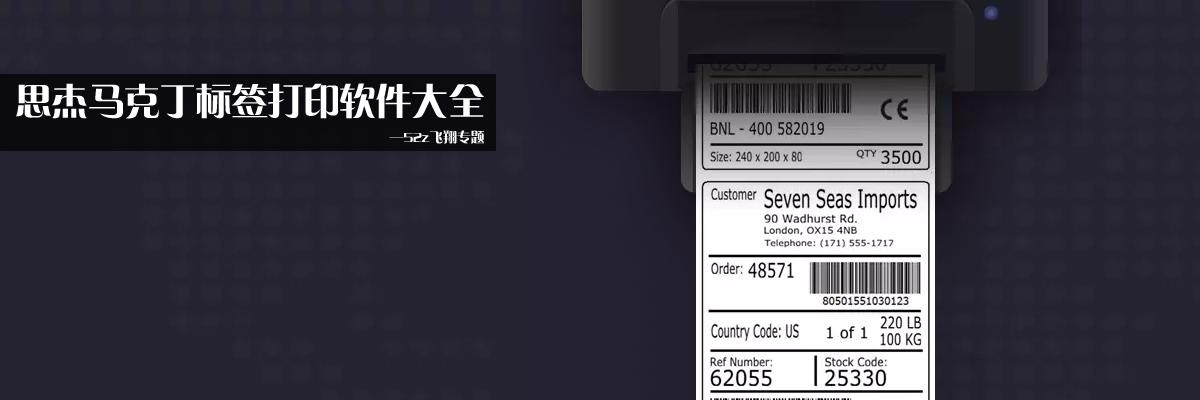 思杰马克丁标签打印软件大全