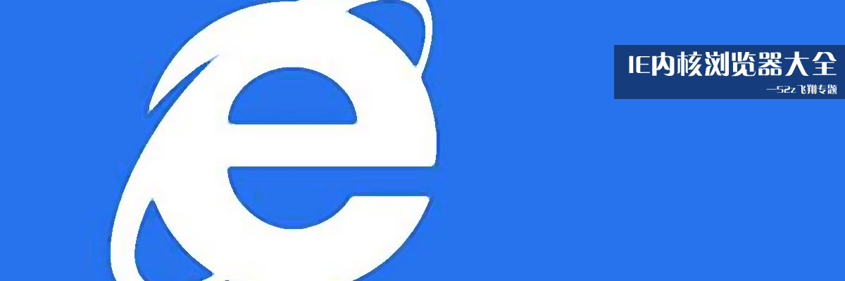 IE内核浏览器大全